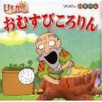 おむすびころりん (日本のむかしばなしシリーズ)/ポプラ社(児童書)