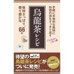 烏龍茶レシピ 料理の油をすっきり流す (ミニCookシリーズ)/ワニブックス(単行本・ムック)