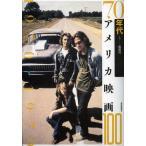 【送料無料選択可】70年代アメリカ映画100/渡部幻/主編(単行本・ムック)