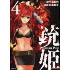 銃姫 -Phantom Pain- 4 (シリウスKC)/高殿円/原作 椋本夏夜/漫画(コミックス)