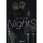 NightS (ビーボーイコミックスデラックス)/ヨネダコウ/著(コミックス)