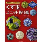 【送料無料選択可】誰でもかんたんにできるくす玉ユニット折り紙 全41作品の折り方、組み方がわかりやすい!/つがわみお/著(単行本・ムック)