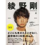 【ゆうメール利用不可】綾野剛2009→2013→/綾野剛/著(単行本・ムック)