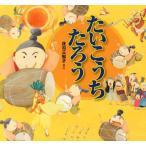 【送料無料選択可】たいこうちたろう (どんぐりえほんシリーズ)/庄司三智子/さく(児童書)