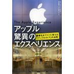 【送料無料選択可】アップル驚異のエクスペリエンス 顧客を大ファンに変える「アップルストア」の法則 / 原タイトル:The Apple Experien