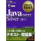 【送料無料選択可】JavaプログラマSilver〈SE7〉 オラクル認定資格試験学習書 (オラクル認定資格教科書)/山本道子/著(単行本・ムック)