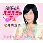 SKE48 パラパラッチュ 松井珠理奈/ブックマン社(単行本・ムック)