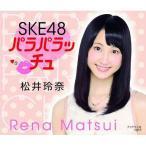 SKE48 パラパラッチュ 松井玲奈/ブックマン社(単行本・ムック)