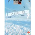 【送料無料選択可】J-インストゥルメンタル WITH ONE WISHほか全5曲 2 (STAGEA・ELポピュラー・シリーズ〈グレード7~6級〉)/