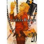 PandoraHearts 20 【通常版】 (Gファンタジーコミックス)/望月淳/著(コミックス)