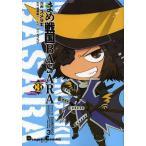 まめ戦国BASARA 3 (電撃コミックスEX)/スメラギ/漫画 加藤陽一/構成 カプコン/監修・協力(コミックス)