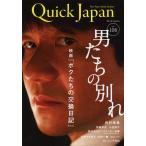 クイック・ジャパン Vol.106/太田出版(単行本・ムック)