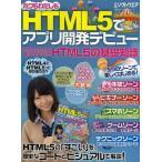 【送料無料選択可】HTML5でアプリ開発デビュー 5つのゾーンで楽しくはじめる! (日経BPパソコンベストムック)/日経ソフトウエア/編集(単行本・ム