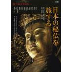 日本の秘仏を旅する    平凡社