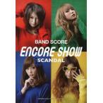 [本/雑誌]/SCANDAL ENCORE SHOW (バンドスコア)/ヤマハミュージックメディア(楽譜・教本)