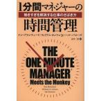 【送料無料選択可】1分間マネジャーの時間管理 働きすぎを解消する仕事のさばき方 / 原タイトル:THE ONE MINUTE MANAGER MEET