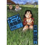 新ナニワ金融道 5 (SPA!COMICS)/青木雄二プロダクショ(コミックス)