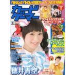 カードゲーマー vol.9 (ホビージャパンMOOK)/ホビージャパン(単行本・ムック)