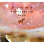 【送料無料選択可】ダンゴウオ 海の底から見た震災と再生/鍵井靖章/著(単行本・ムック)