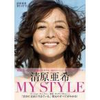 【送料無料選択可】清原亜希MY STYLE/清原亜希/著(単行本・ムック)
