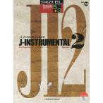 【送料無料選択可】J-インストゥルメンタル 2 (STAGEA・ELポピュラー・シリーズ〈グレード5~3級〉)/ヤマハ音楽振興会(楽譜・教本)