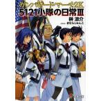 ガンパレード・マーチ2K 5121小隊の日常 3 (電撃文庫)/榊涼介(文庫)