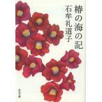 椿の海の記 (河出文庫)/石牟礼道子(文庫)