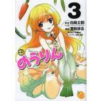 のうりん 3 (ヤングガンガンコミックス)/白鳥士郎 亜桜まる 切符(コミックス)