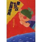 【送料無料選択可】愛しの昭和の計算道具/ドクターアキヤマ/著(単行本・ムック)