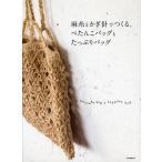 【送料無料選択可】麻糸とかぎ針でつくる、ぺたんこバッグとたっぷりバッグ/河出書房新社(単行本・ムック)