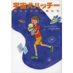 宇宙犬ハッチー 銀河から来た友だち/かわせひろし/作 杉田比呂美/絵(児童書)