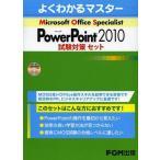 [本/雑誌]/よくわかるマスターMOS PowerPoint 2010試験対策セット 3巻セット/富士通エフ・オー・エム株式会社/著制作