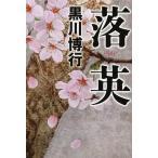 【送料無料選択可】落英/黒川博行/著(単行本・ムック)