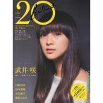 【送料無料選択可】20±BRILLIANT 2013SPRING (TOKYO NEWS MOOK 通巻353号)/東京ニュース通信社(単行本・ムック