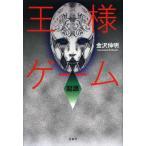 王様ゲーム 起源/金沢伸明/著(単行本・ムック)