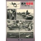 【送料無料選択可】西方電撃戦 フランス侵攻1940 / 原タイトル:BLITZKRIEG IN THE WEST THEN AND NOW/ジャン・ポ