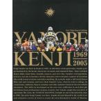 【ゆうメール利用不可】ヤノベケンジ 1969-2005 新装版/ヤノベケンジ(単行本・ムック)