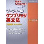 【送料無料選択可】マーフィーのケンブリッジ英文法 初級編 / 原タイトル:Basic Grammar in Use with Answers 原著第3