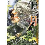 贖いの月 (花丸文庫BLACK)/鹿能リコ/著(文庫)