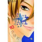 ヒミツのアイちゃん 10 (フラワーコミックス)/花緒莉/著(コミックス)