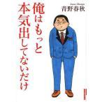 俺はもっと本気出してないだけ (IKKIコミックス)/青野春秋/著(コミックス)