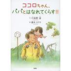 ココロちゃん、パパとはなれてくらす!!/月夜野蛍/文 藤本タクヤ/絵(児童書)