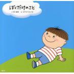【送料無料選択可】ぼくだけのこと/森絵都/作 スギヤマカナヨ/絵(児童書)