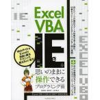 【ゆうメール利用不可】Excel VBAでIEを思いのままに操作できるプログラミング術/近田伸矢/著 植木悠二/著 上田寛/著(単行本・ムック)