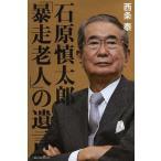 ネオウィングYahoo!店で買える「石原慎太郎「暴走老人」の遺言/西条泰/著(単行本・ムック」の画像です。価格は1,047円になります。