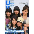 B.L.T. U-17 Vol.26  TOKYO NEWS MOOK