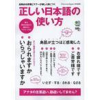 正しい日本語の使い方 品格ある言葉とマナーが楽しく身につく/エイ出版社(単行本・ムック)