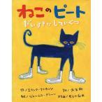 【送料無料選択可】ねこのピート だいすきなしろいくつ / 原タイトル:Pete the Cat/エリック・リトウィン/作 ジェームス・ディーン/絵 大