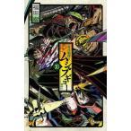 常住戦陣!!ムシブギョー 10 (少年サンデーコミックス)/福田宏/著(コミックス)