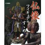 仏像フィギュアのすゝめ (ホビージャパンMOOK)/ホビージャパン(単行本・ムック)